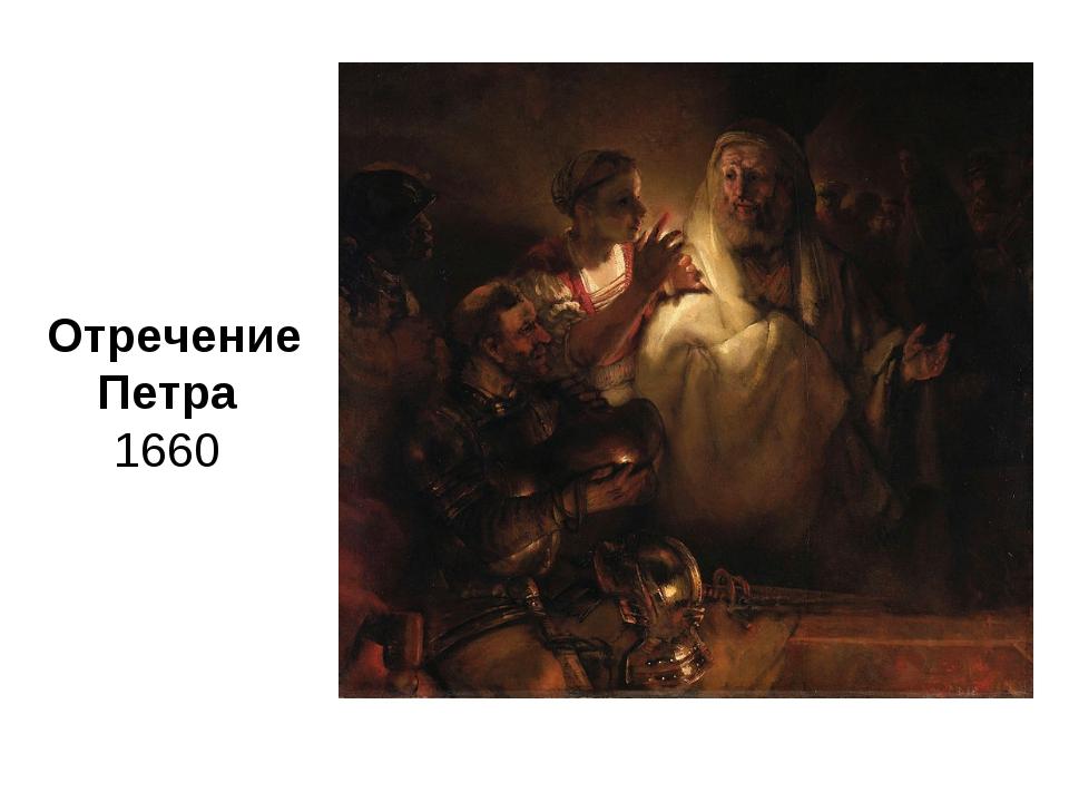 Отречение Петра 1660