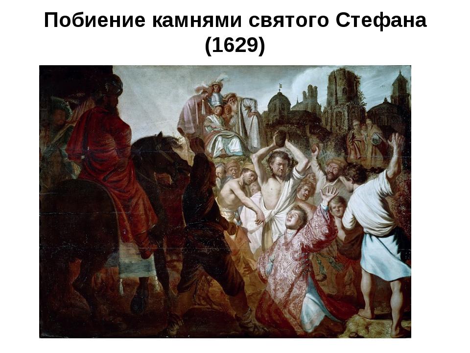 Побиение камнями святого Стефана (1629)