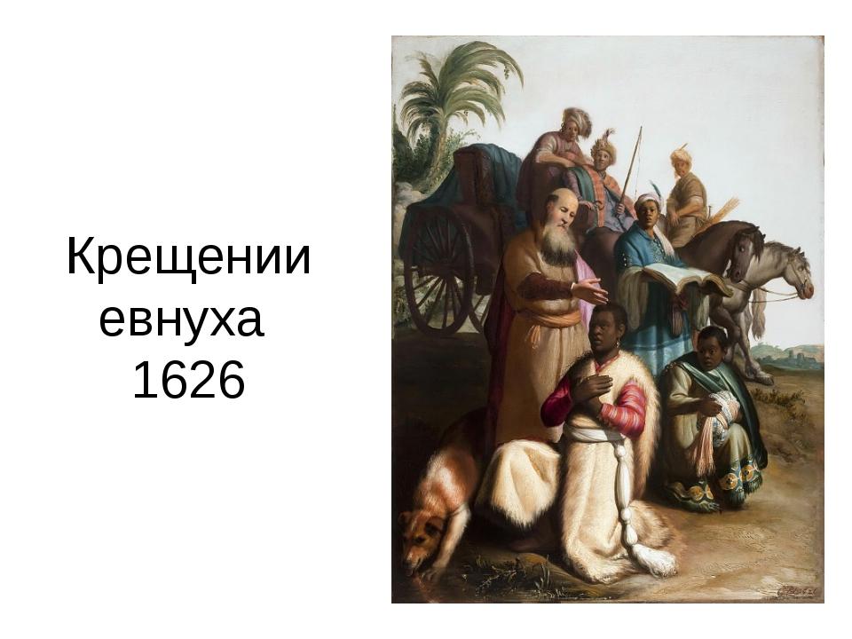 Крещении евнуха 1626