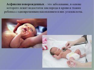 Асфиксия новорожденных – это заболевание, в основе которого лежит недостаток