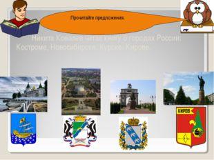 Никита Ковалев читал книгу о городах России: Костроме, Новосибирске, Курске