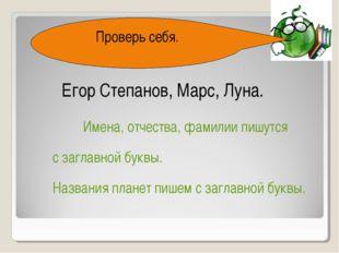 Проверь себя. Егор Степанов, Марс, Луна. Имена, отчества, фамилии пишутся с