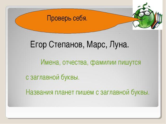 Проверь себя. Егор Степанов, Марс, Луна. Имена, отчества, фамилии пишутся с...