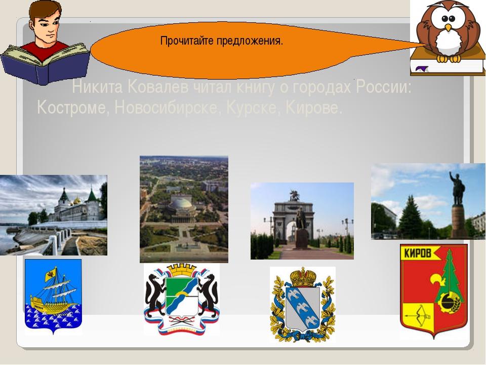 Никита Ковалев читал книгу о городах России: Костроме, Новосибирске, Курске...