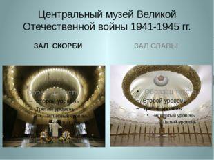 Центральный музей Великой Отечественной войны 1941-1945 гг. ЗАЛ СКОРБИ ЗАЛ СЛ