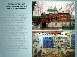 Государственный биологический музей им. К.А. Тимирязева   Государственный б