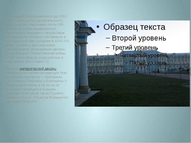 Экспозиция Екатерининского (до 1910 года — Большого Царскосельского) дворца-м...