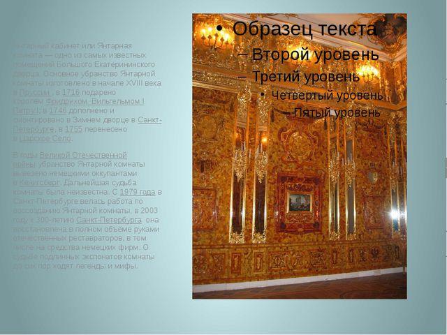 Янтарный кабинет или Янтарная комната— одно из самых известных помещений Бол...