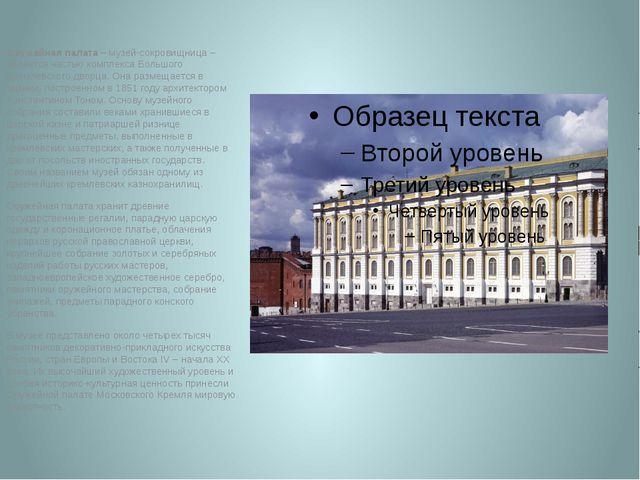 Оружейная палата – музей-сокровищница – является частью комплекса Большого Кр...