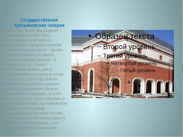 Государственная Третьяковская галерея В 1986 году было образовано Всесоюзное...