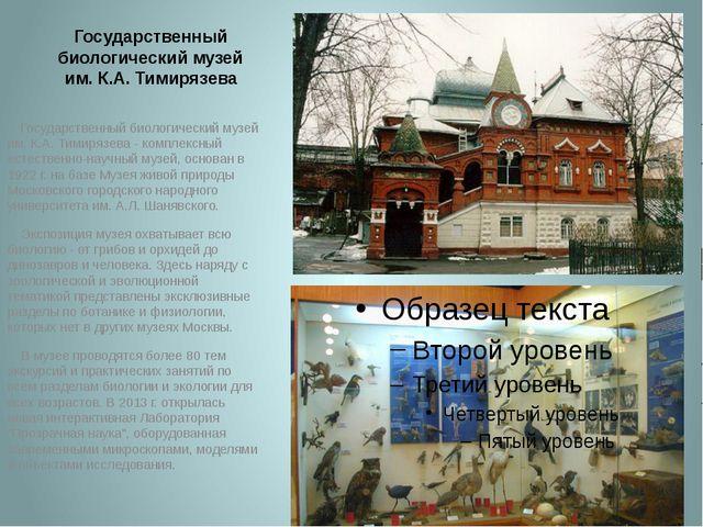 Государственный биологический музей им. К.А. Тимирязева   Государственный б...