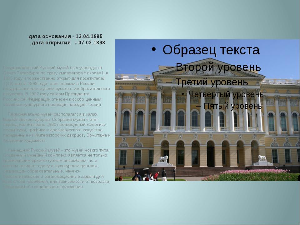 дата основания -13.04.1895   дата открытия  -07.03.1898 Государствен...