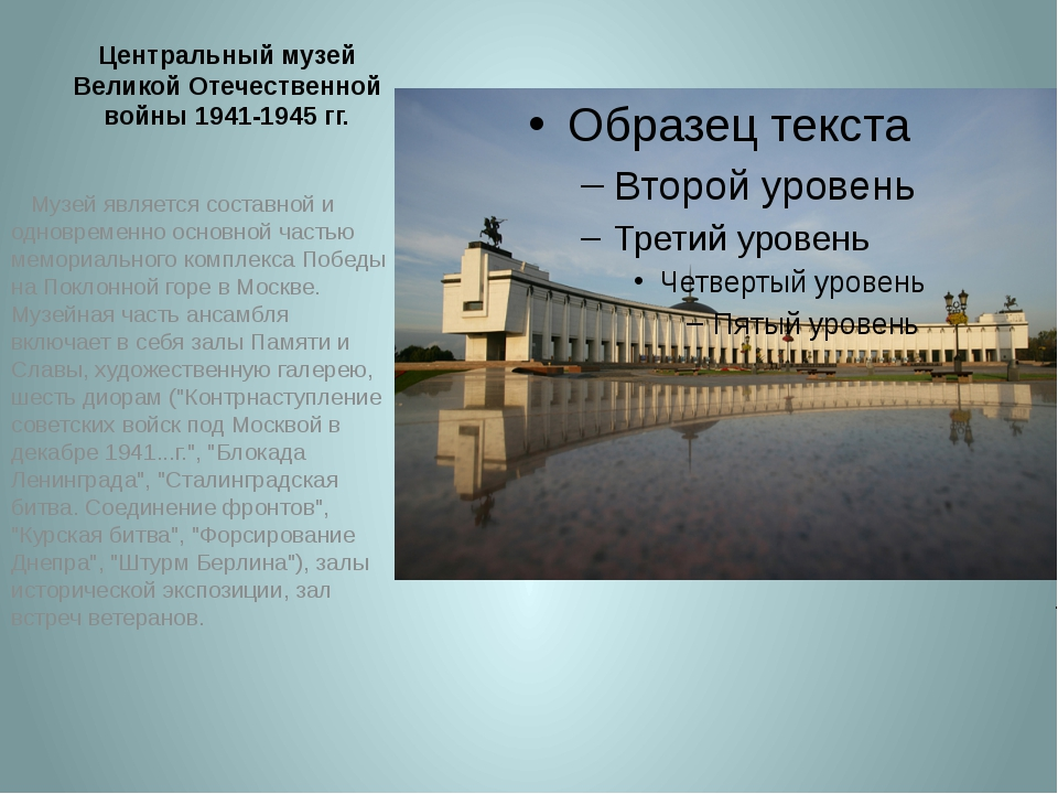 Центральный музей Великой Отечественной войны 1941-1945 гг.   Музей являетс...
