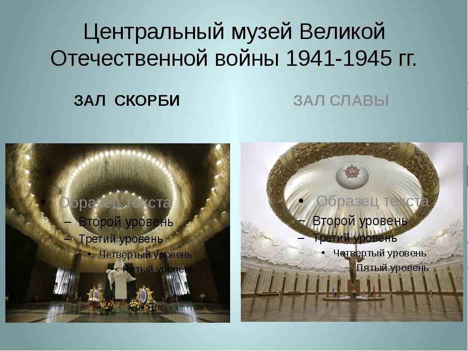 Центральный музей Великой Отечественной войны 1941-1945 гг. ЗАЛ СКОРБИ ЗАЛ СЛ...