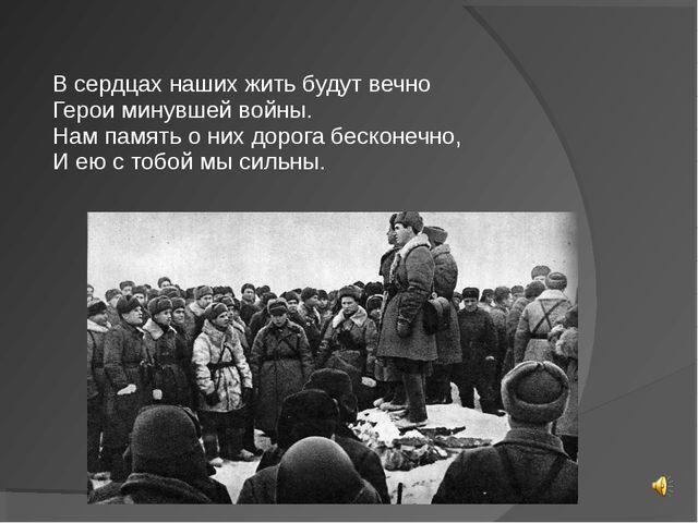 В сердцах наших жить будут вечно Герои минувшей войны. Нам память о них дорог...