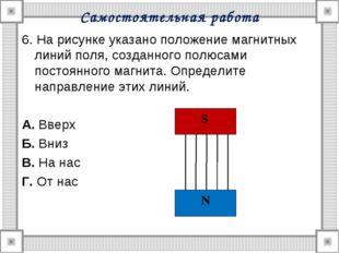 Самостоятельная работа 6. На рисунке указано положение магнитных линий поля,