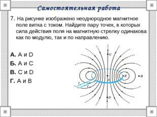 Самостоятельная работа 7. На рисунке изображено неоднородное магнитное поле в