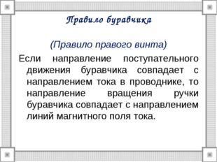 Правило буравчика (Правило правого винта) Если направление поступательного дв