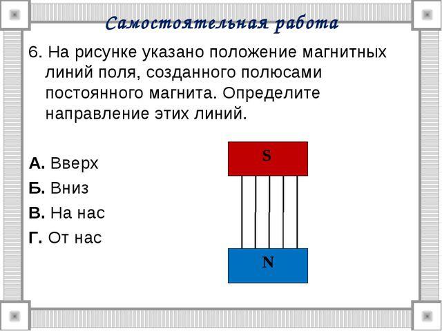 Самостоятельная работа 6. На рисунке указано положение магнитных линий поля,...