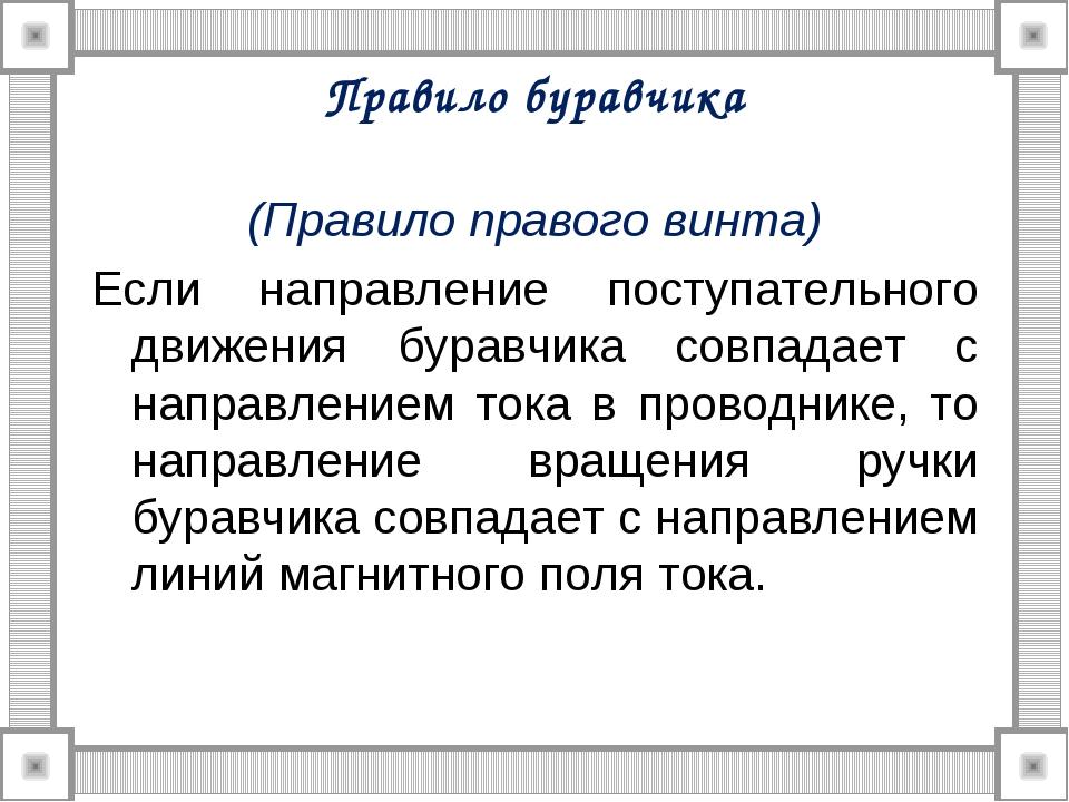 Правило буравчика (Правило правого винта) Если направление поступательного дв...