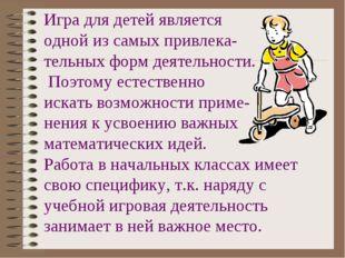 Игра для детей является одной из самых привлека- тельных форм деятельности. П