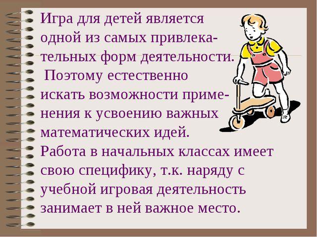 Игра для детей является одной из самых привлека- тельных форм деятельности. П...