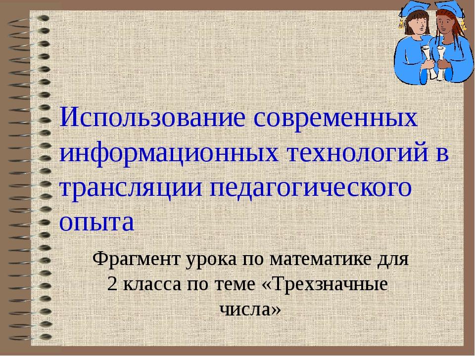 Использование современных информационных технологий в трансляции педагогическ...