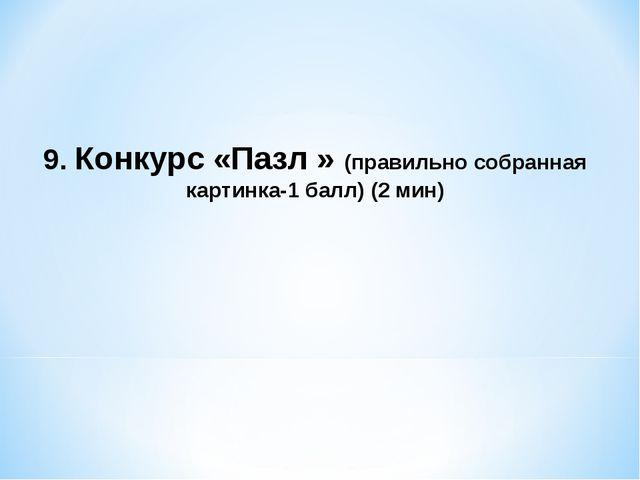 9. Конкурс «Пазл » (правильно собранная картинка-1 балл) (2 мин)