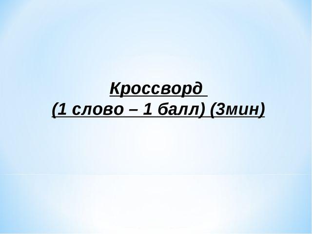 Кроссворд (1 слово – 1 балл) (3мин)
