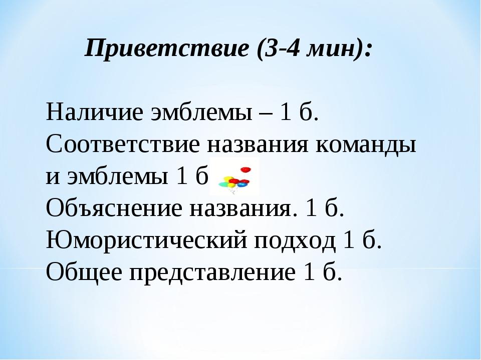 Приветствие (3-4 мин): Наличие эмблемы – 1 б. Соответствие названия команды и...