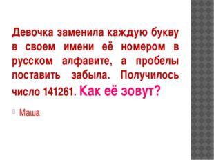 Девочка заменила каждую букву в своем имени её номером в русском алфавите, а
