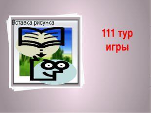 111 тур игры