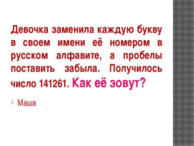 Девочка заменила каждую букву в своем имени её номером в русском алфавите, а...