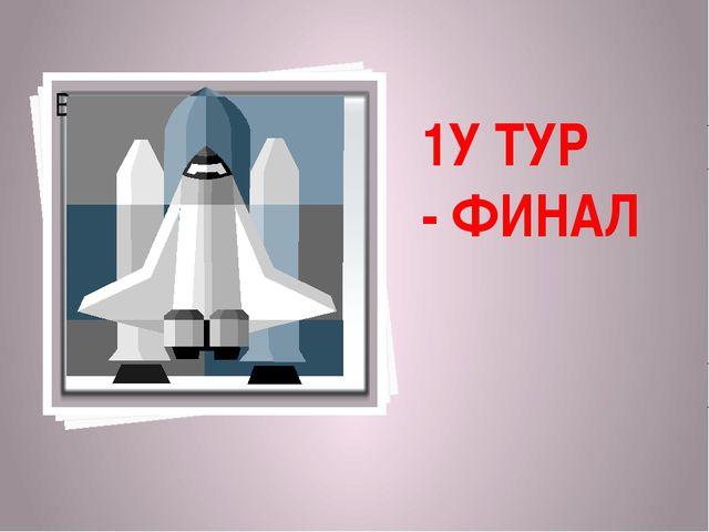 1У ТУР - ФИНАЛ