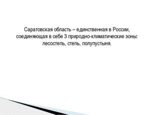Саратовская область – единственная в России, соединяющая в себе 3 природно-кл