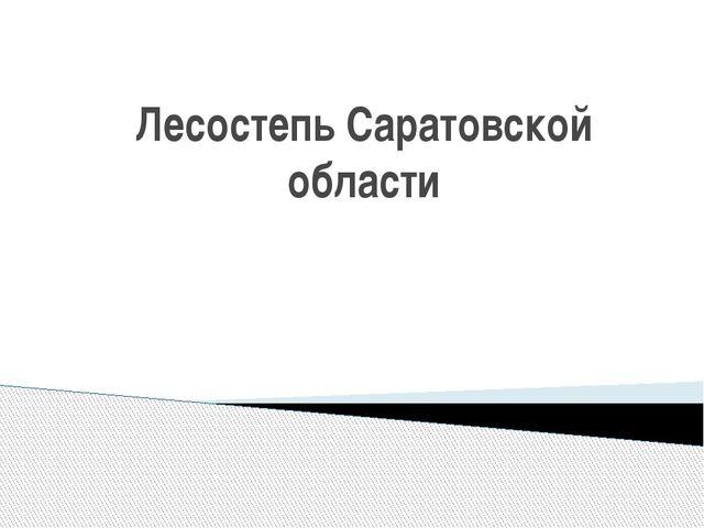 Лесостепь Саратовской области