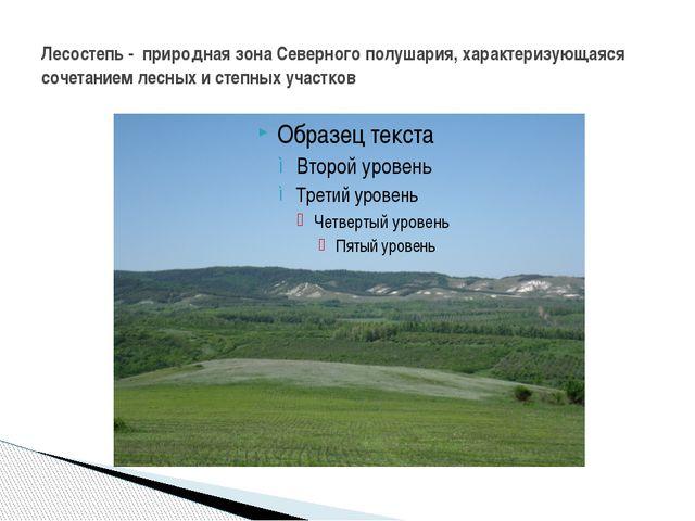 Лесостепь - природная зона Северного полушария, характеризующаяся сочетанием...