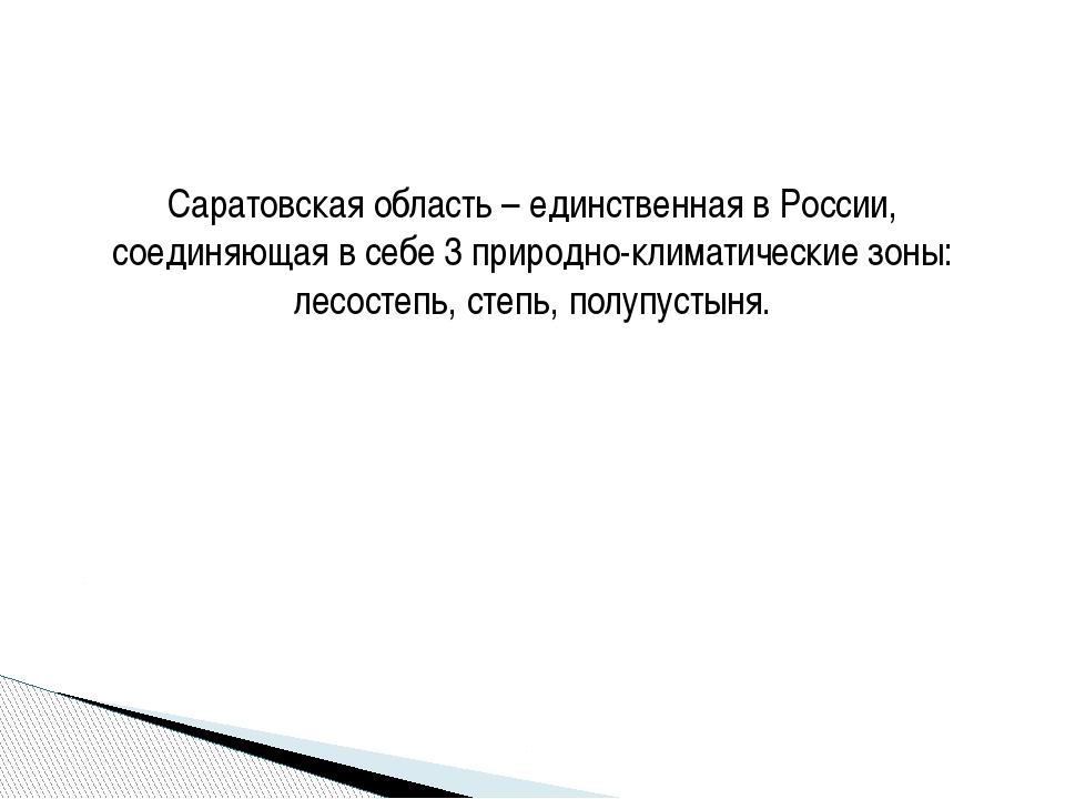 Саратовская область – единственная в России, соединяющая в себе 3 природно-кл...