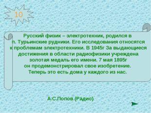 10 Русский физик – электротехник, родился в п. Турьинские рудники. Его исслед