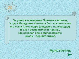 20 Он учился в академии Платона в Афинах, У царя Македонии Филиппа был воспит