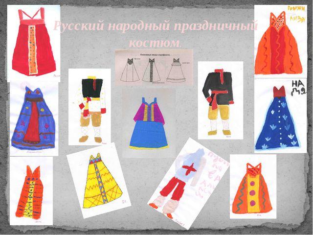 Русский народный праздничный костюм.