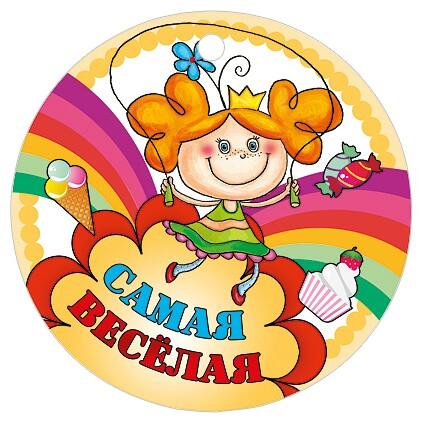 картинка медали мисс лагеря парыгин уже