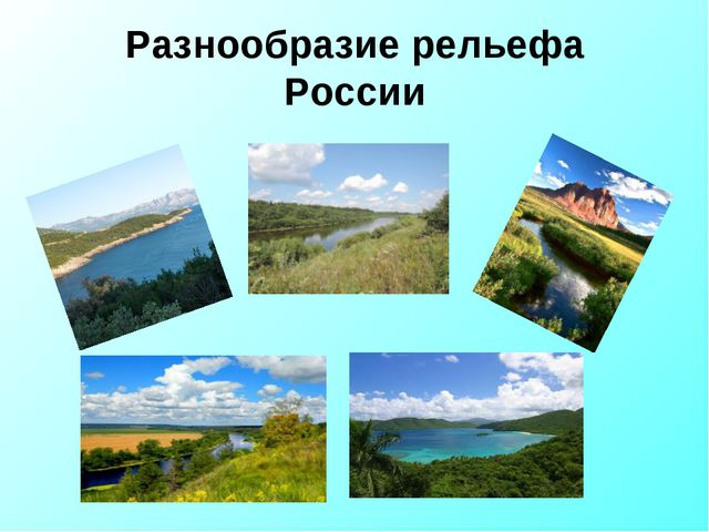 Разнообразие рельефа России