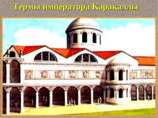 Термы императора Каракаллы