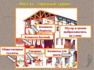 Инсула – городское здание Общественные туалеты. Таверны. Комнаты для знати.