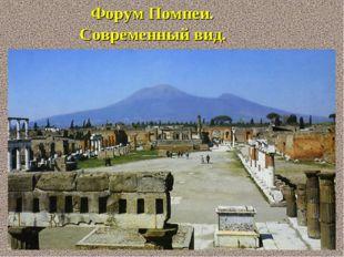 Форум Помпеи. Современный вид.
