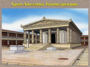 Храм Аполлона. Реконструкция.