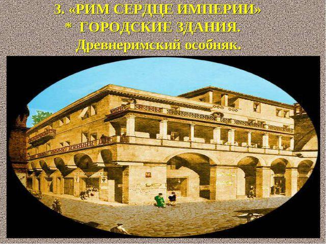 3. «РИМ СЕРДЦЕ ИМПЕРИИ» * ГОРОДСКИЕ ЗДАНИЯ. Древнеримский особняк.