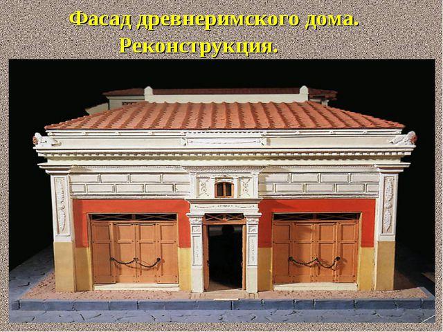 Фасад древнеримского дома. Реконструкция.
