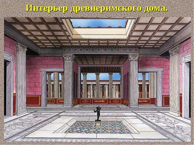 Интерьер древнеримского дома.